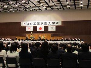 トヨタ 工業 学園