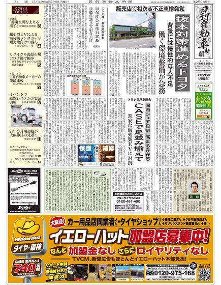 日刊自動車新聞